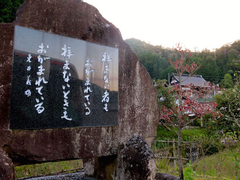 東井義雄遺徳顕彰会の石碑