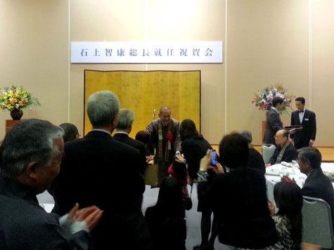 石上智康総長就任祝賀会