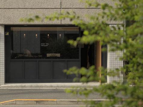 FOOD FOR THOUGHT 渋谷区上原にオープンした料理家 渡辺有子さんのお店です。