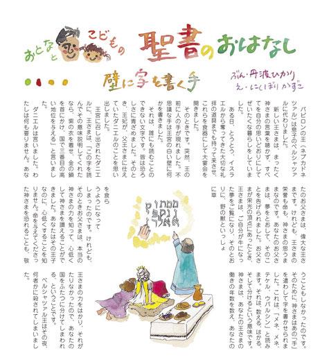 #日本キリスト教会#室蘭教会#おとなとこどものための聖書のおはなし#イエスさまのたとえ話