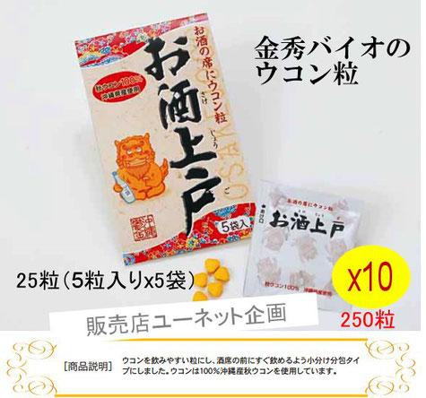 金秀バイオのお酒上戸 沖縄秋ウコン粒 5袋x10