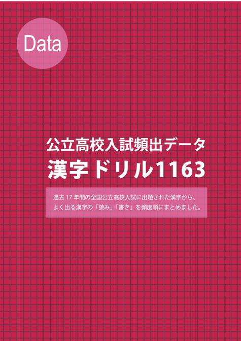 公立高校入試頻出データ漢字ドリル1163