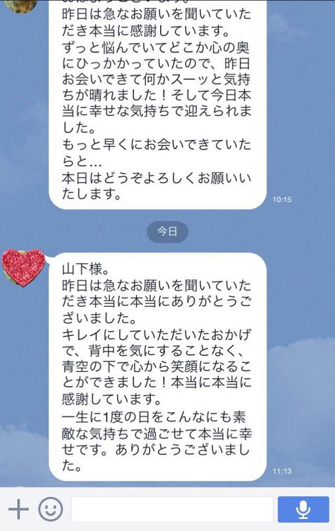 Y様 (美肌ボディメイク)