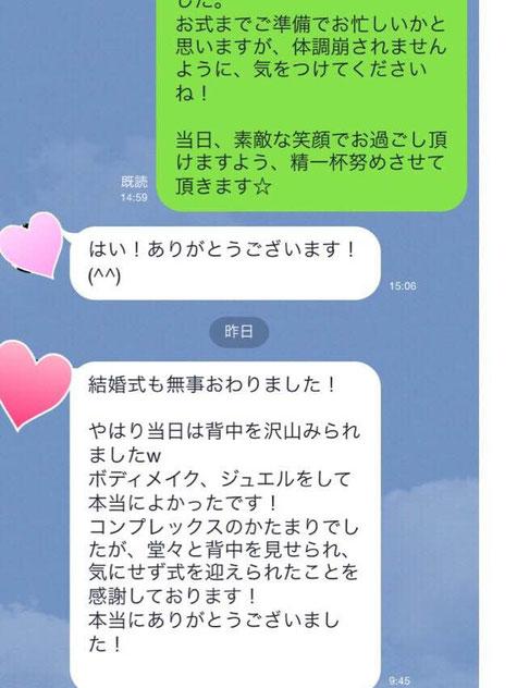 N様 (美肌ボディメイク・ボディジュエル)
