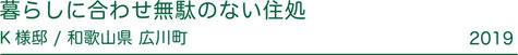 お陽さまと共に暮す N様邸 和歌山県 湯浅町