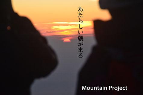 富士山頂の夜明け