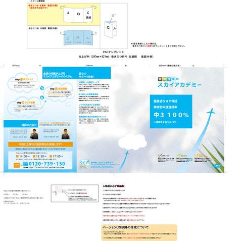 制作例|塾チラシ,パンフレット,ホームページ制作