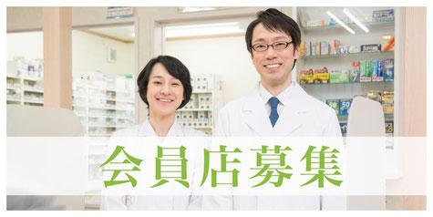 会員店舗の紹介【新潟中医薬研究会】