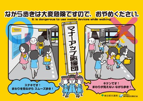 2014年度 東京都交通局マナーポスター