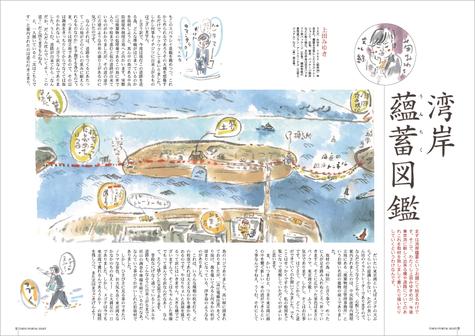東京港湾事務所 機関誌 TOKYO PORTAL SIGHT