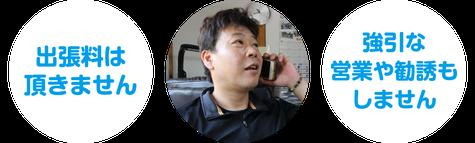 出張料無料・強引な営業や勧誘もナシ|阿賀野市のハウスクリーニング専門店「お掃除ハウス新潟」