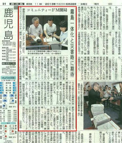朝日新聞(県内版)2013.6.28