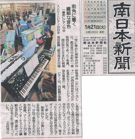 南日本新聞2014.1.21
