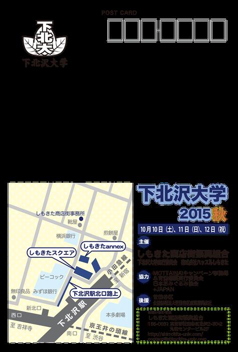 下北沢大学2015秋告知用ポストカード