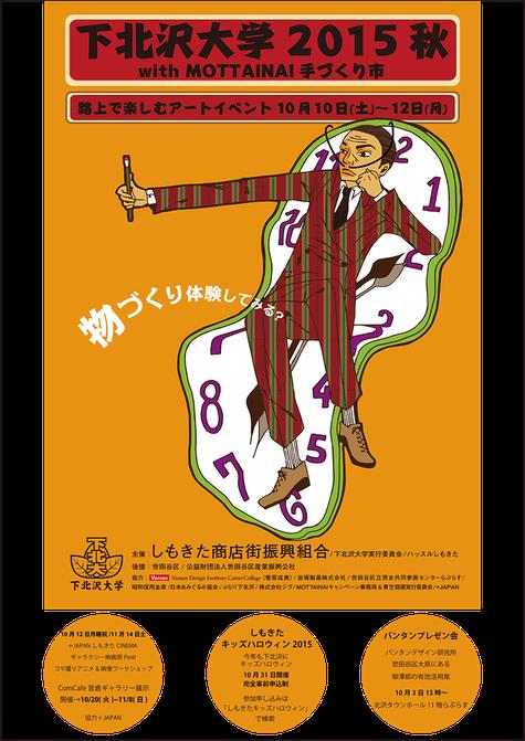 下北沢大学2015秋 イベントポスター