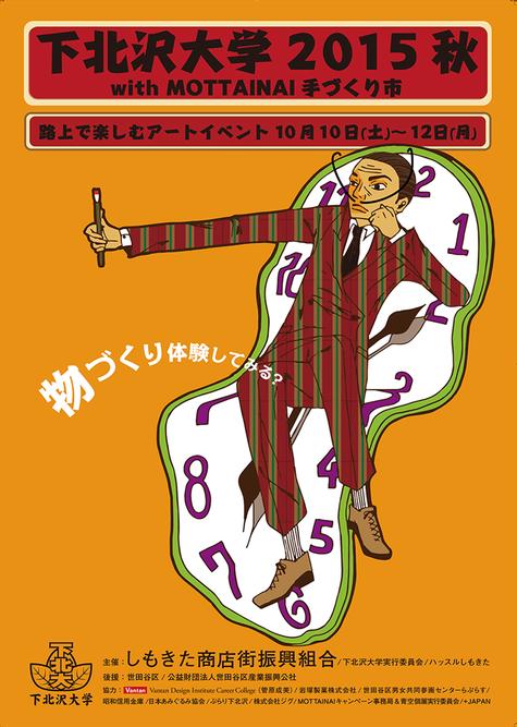 下北沢大学2015秋 イベントポスターデータ