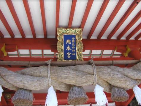 熊野速玉大社 (筆者撮影)