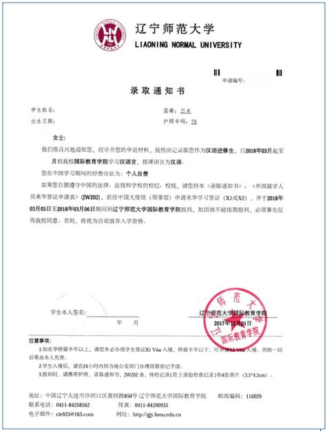 中国北京大連上海留学 遼寧師範大学 入学許可証の見本