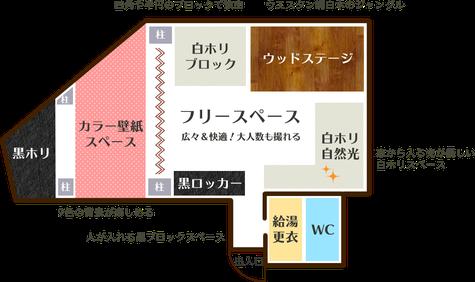 レンタルフォトスタジオ スタジオジュエル祇園店 間取り