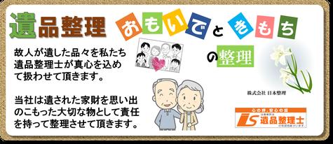 遺品整理|東京|埼玉|群馬|茨城|栃木県|団地|一戸建て|実家|一軒家|マンション|貸家|コンテナ|レンタルボックス|