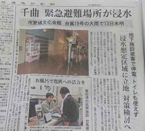 信濃毎日新聞10月22日
