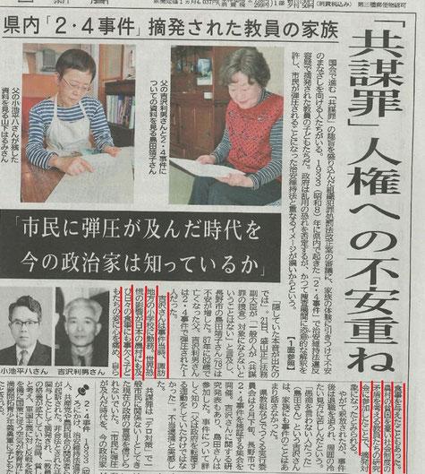 信濃毎日新聞4月22日