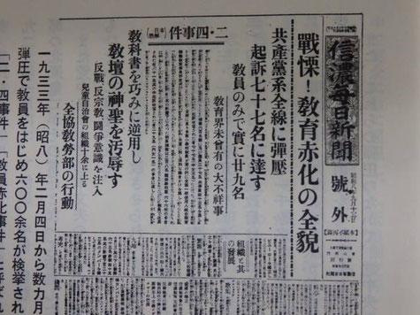 2・4事件を報じた信濃毎日新聞号外