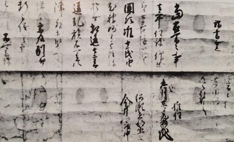 明智光秀 書状 称念寺 今井町 自治 歴史