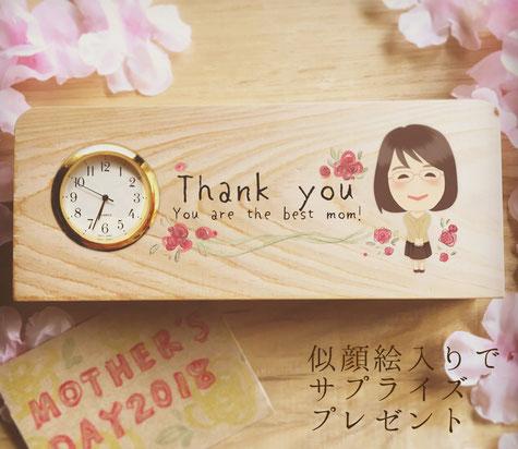 日本モッキの似顔絵入り置時計