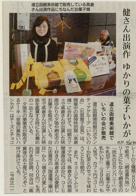 函館新聞 2018.2.28朝刊