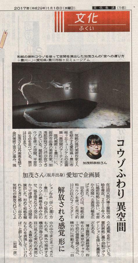 2017年1月18日 福井新聞