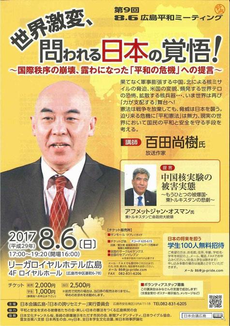 百田尚樹 講演会 リーガロイヤル 平和 非核三原則 戦争 中国 北朝鮮 ミサイル