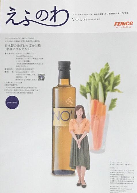 「えふのわ」2018年9月