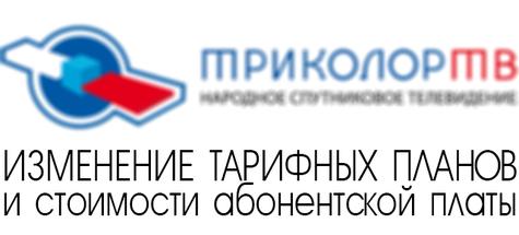Изменение тарифных планов и стоимости услуг Спутниковое ТВ в Могилеве Триколор ТВ
