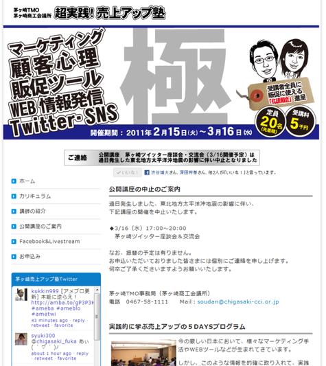 茅ヶ崎商工会議所・売上アップ塾WEBサイト