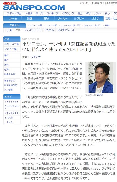 テレビ朝日「セクハラ問題 テレビ朝日はギリギリセーフ」