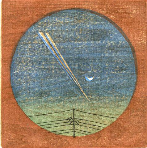 月と飛行機雲 15×14.5cm 木版画凹凸版刷り