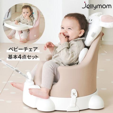 jellymom Muna Chair(ジェリーマム ムーナ チェア)正規品