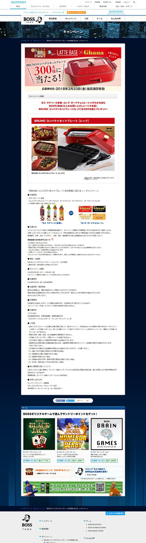 【BOSS】ロッテGhanaコラボ BRUNO コンパクトホットプレートプレゼントキャンペーン