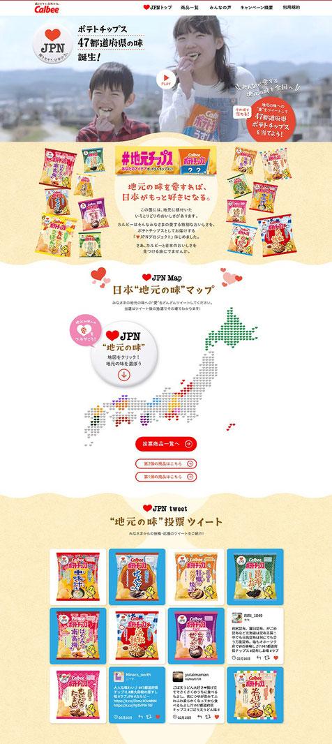 【カルビー】ポテトチップス ♥JPN (ラブ ジャパン)キャンペーン第3弾