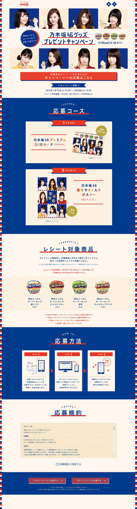 【明治】スーパーカップ 乃木坂46グッズプレゼントキャンペーン