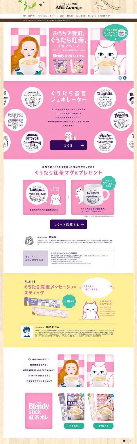【AGF】おうちで贅沢、ぐうたら紅茶。キャンペーン