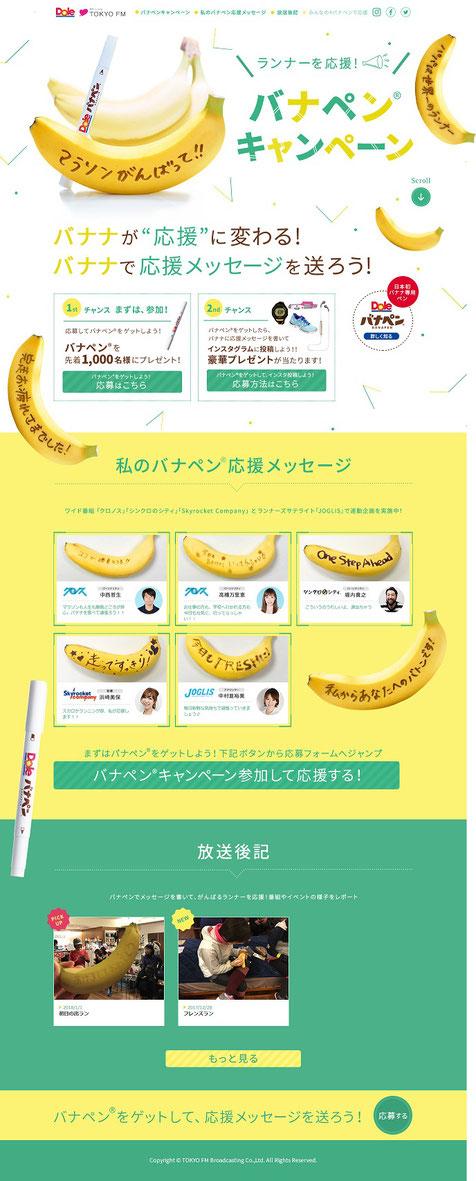 【Dole】ランナーを応援!バナペンキャンペーン