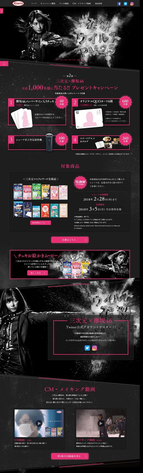 【興和】三次元マスク×欅坂46コラボキャンペーン