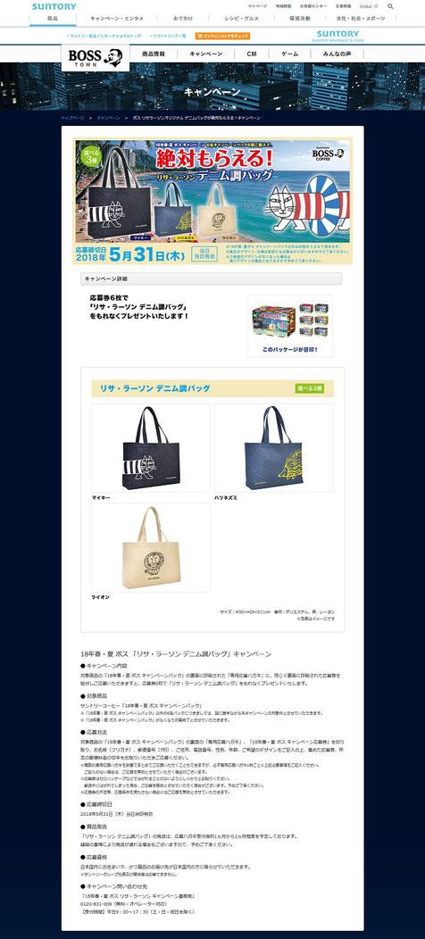 【BOSS】リサ・ラーソン デニムバッグが絶対もらえる!キャンペーン