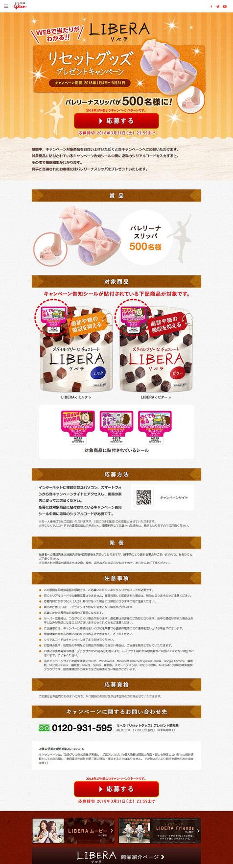 【グリコ】リベラ リセットグッズプレゼントキャンペーン