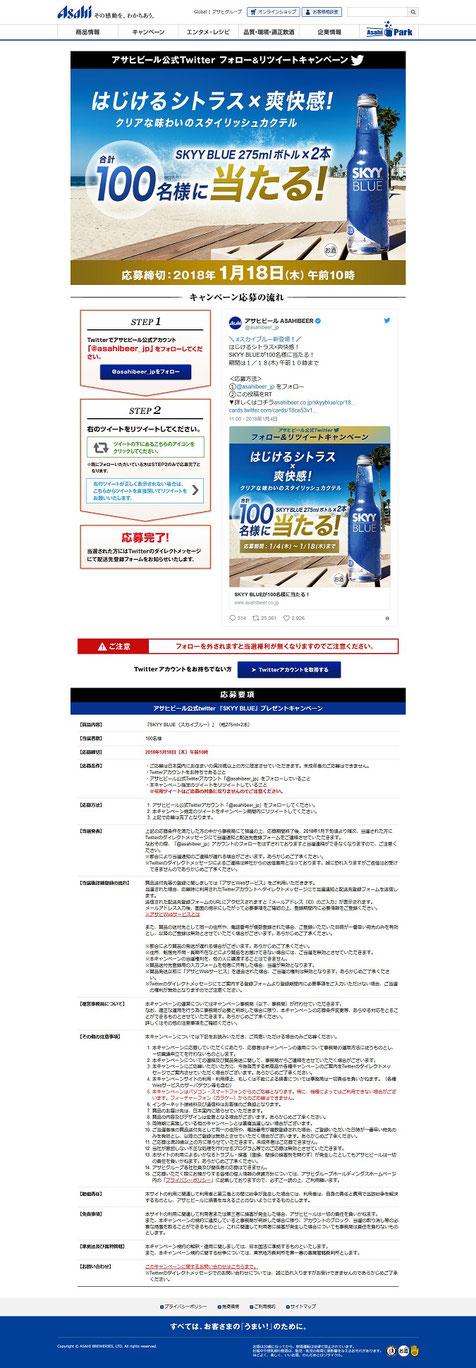 【アサヒ】SKYY BLUE スカイブルー Twitter フォロー&リツイートキャンペーン