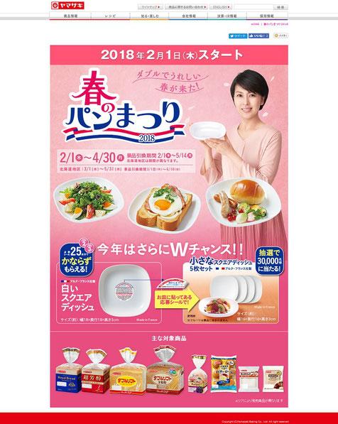 【山崎製パン】春のパンまつり2018キャンペーン