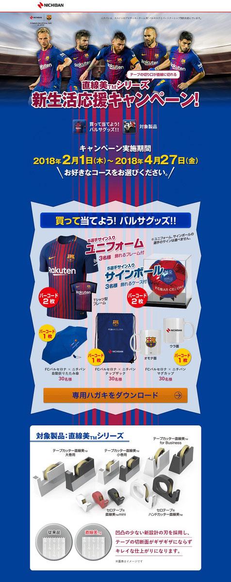 【ニチバン】直線美 バルサ FCバルセロナ・キャンペーン