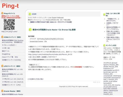 Ping-t  最強WEB問題集Oracle Master 12c Bronze SQL基礎